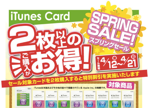 iTunes Card SPRING SALE!