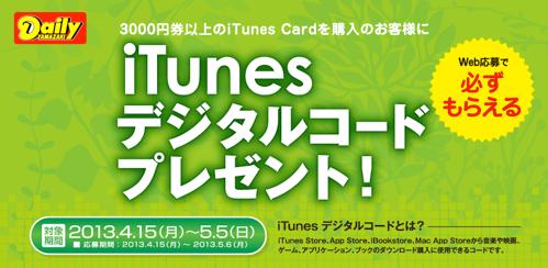 iTunesデジタルコードプレゼント
