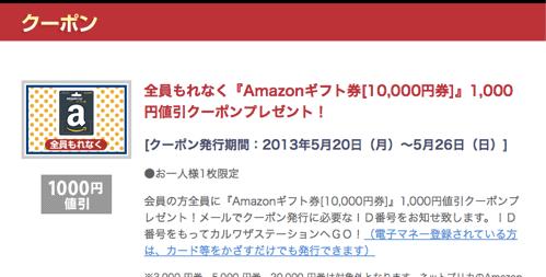 カルワザクラブ 全員もれなく『Amazonギフト券[10,000円券]』1,000円値引クーポンプレゼント!