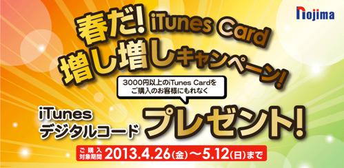 ノジマ 春だ!iTunes Card増し増しキャンペーン!
