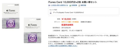 ヨドバシカメラ iTunes Card 10,000円分×2枚 お買い得セット