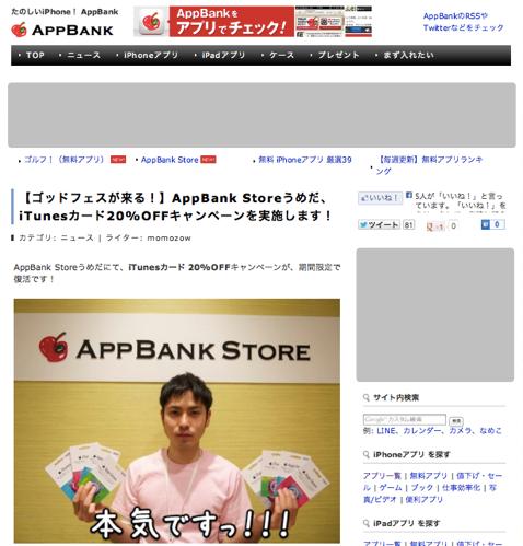 【ゴッドフェスが来る!】AppBank Storeうめだ、iTunesカード20%OFFキャンペーンを実施します!