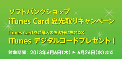 Softbank Shop iTunes Card 夏先取りキャンペーン
