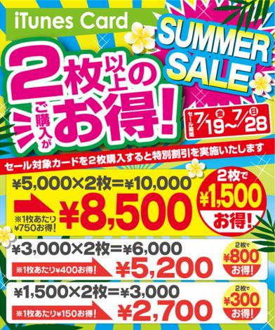 ドン・キホーテ iTunesカード SUMMER SALE
