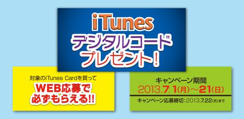 Seicomart iTunesデジタルコードプレゼント