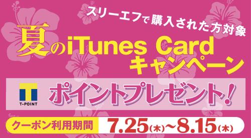 夏のiTunes Cardキャンペーン Tポイントプレゼント