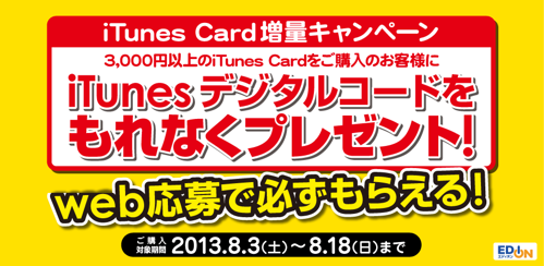 edion iTunes Card増量キャンペーン