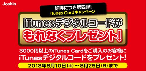Joshin 好評につき第四弾! iTunes Cardキャンペーン