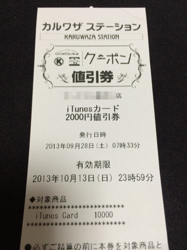 cks-201309c