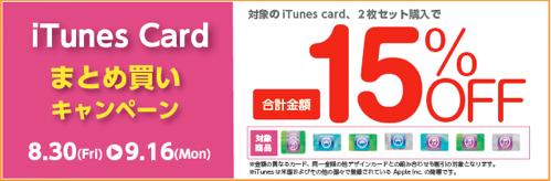 iTunes Card まとめ買いキャンペーン