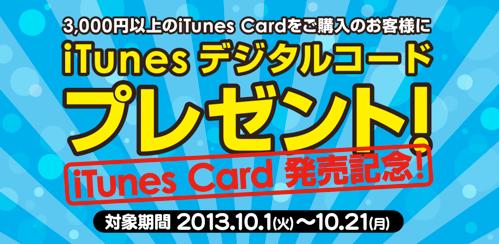 ポプラ iTunes Card発売記念! iTunesデジタルコードプレゼント!
