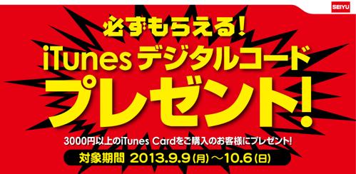 SEIYU 必ずもらえる!iTunesデジタルコードプレゼント