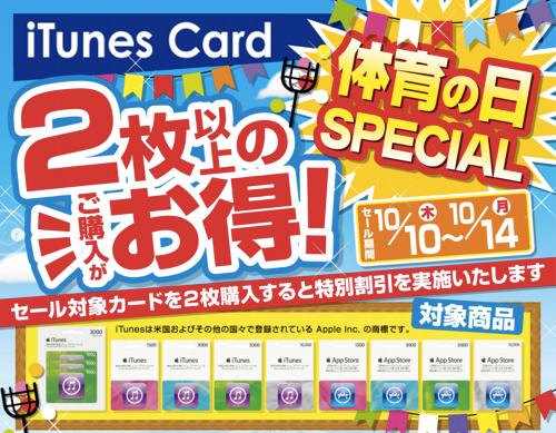 ドン・キホーテ iTunes Card 体育の日 SPECIAL