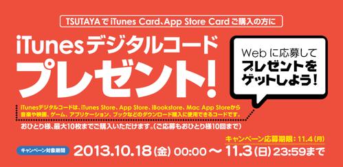 TSUTAYA iTunesデジタルコードプレゼント