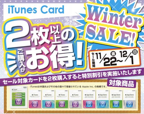 ドン・キホーテ iTunes Card Winter SALE!