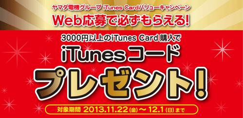 ヤマダ電機グループ iTunes Cardバリューキャンペーン
