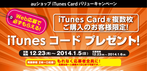 auショップ iTunes Card バリューキャンペーン