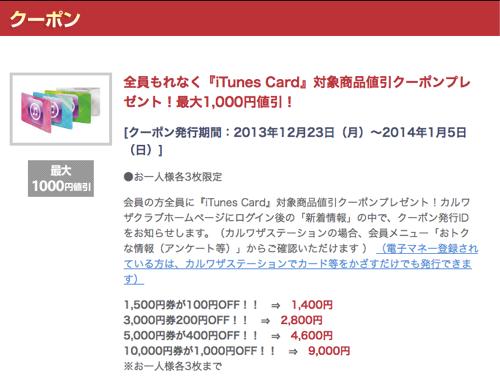 全員もれなく『iTunes Card』対象商品値引クーポンプレゼント!最大1,000円値引!