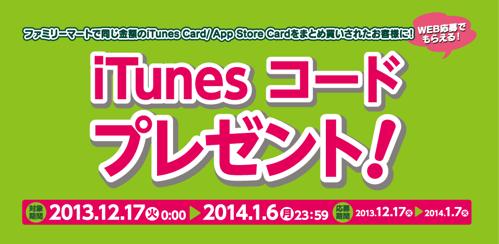 iTunesコードプレゼント!