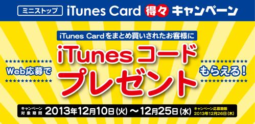 ミニストップ iTunes Card 得々キャンペーン