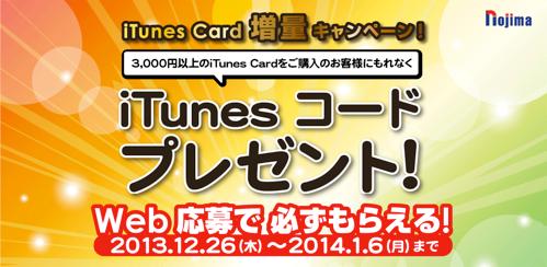 Nojima iTunesコード増量キャンペーン