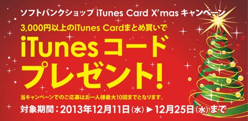 ソフトバンクショップ iTunes Card X'masキャンペーン