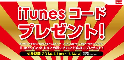 SEIYU iTunesコードプレゼント!