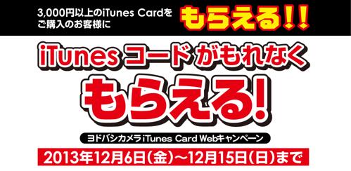 ヨドバシカメラ iTunes Card Webキャンペーン