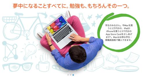 Apple「新学期を始めよう」キャンペーン