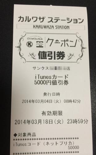 cks-201403b