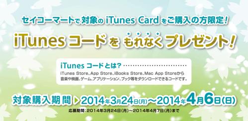 セイコーマート iTunesコードをもれなくプレゼント!
