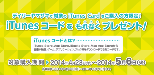 デイリーヤマザキ iTunesコードをもれなくプレゼント!