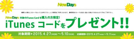 nds-201504-3b
