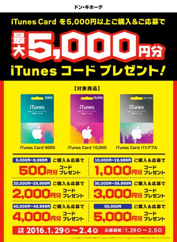 don-201601-3