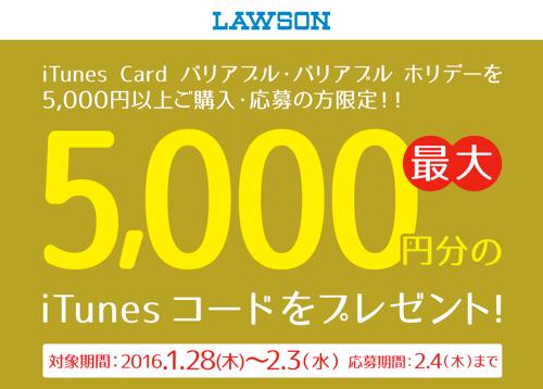 law-201601-3
