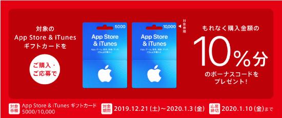 app store & itunes ギフト カード