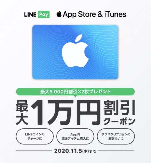 LINEPay_Appleギフトカード_割引クーポン